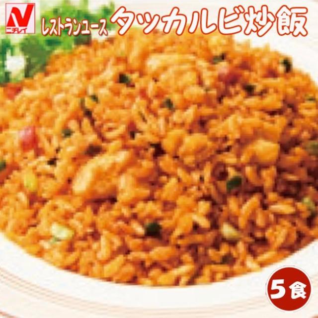 タッカルビ炒飯 5人前 ニチレイ業務用冷凍食品 ...