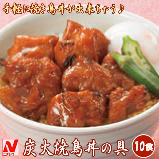 本格味★炭火焼鳥丼の具 10人前 ニチレイ業務用...