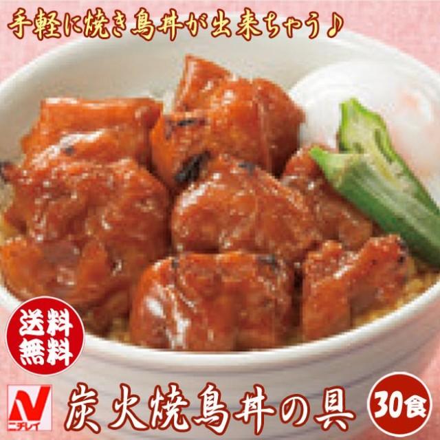 【送料無料】本格味★炭火焼鳥丼の具 30人前[お徳...