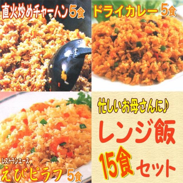 【送料無料】レンジ飯15食SET エビピラフ5食☆チ...