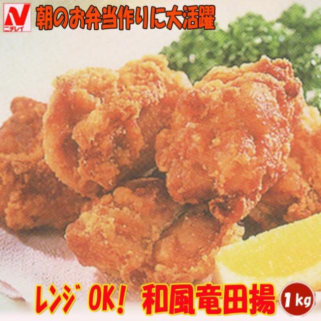 和風竜田揚げ(レンジ用) 1kg ニチレイ業務用冷凍...