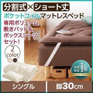 ショート丈分割式 脚付きマットレスベッド ポケッ...