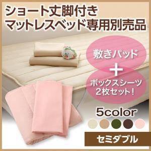 新・ショート丈脚付きマットレスベッド 専用別売...