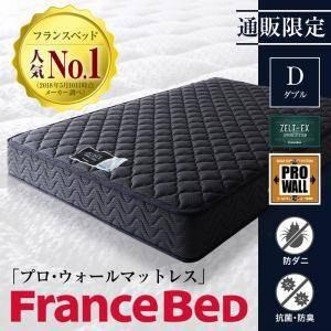 フランスベッド 端までしっかり寝られる純国産マ...