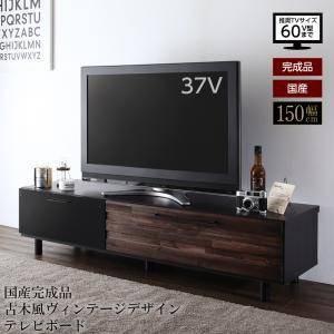 国産完成品 古木風ヴィンテージデザイン テレビ...