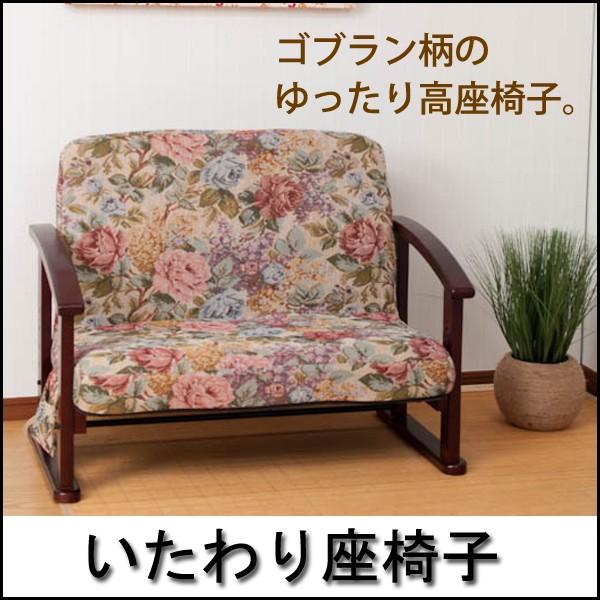 いたわり高座椅子 FK-800