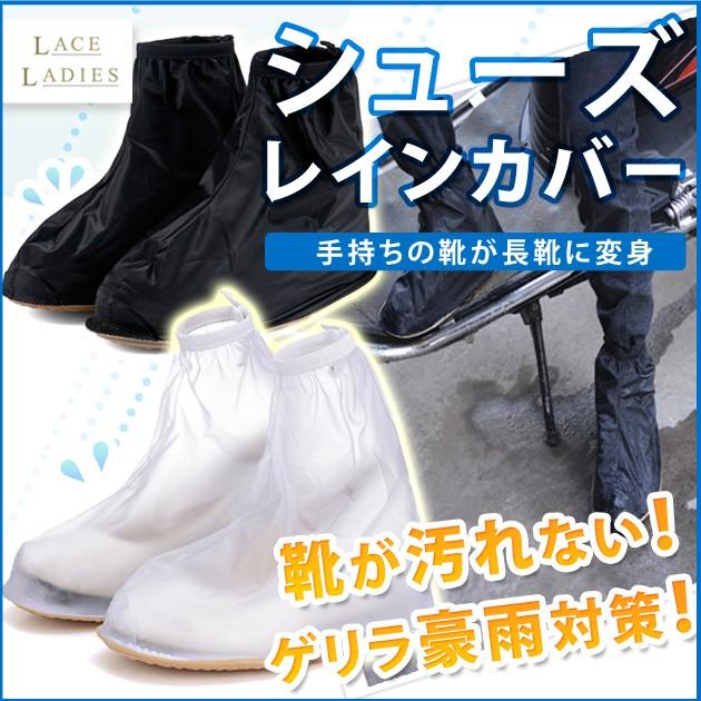 【送料無料】レイン シューズ カバー レインブー...
