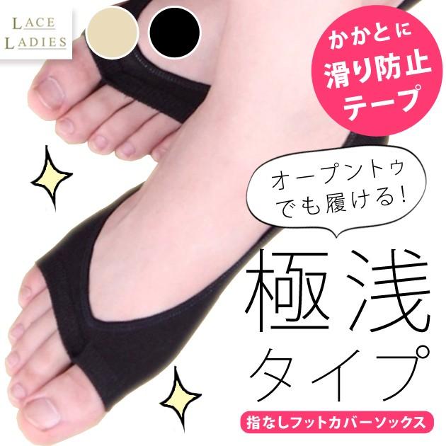 指なし 脱げない ずれない 浅型 ソックス 極浅 靴...