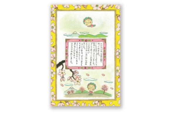 【コジコジ】【COJI-COJI】ポストカード【コジコ...