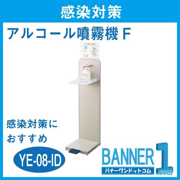 アルコール噴霧機F 山崎産業 感染対策 YE-08-ID