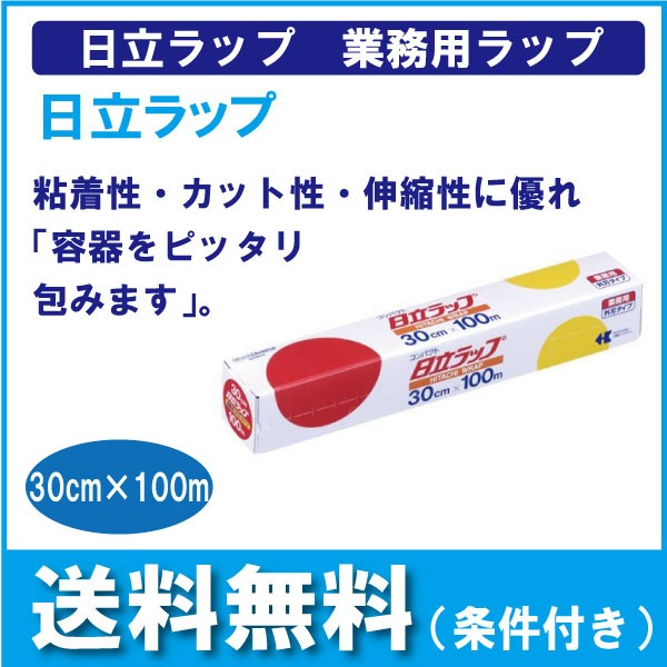 日立ラップ 30cm×100m 日立化成 業務用ラップ