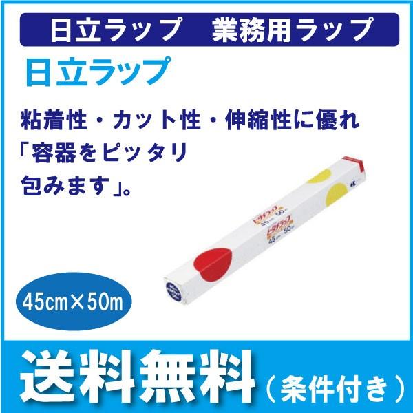 日立ラップ 45cm×50m 日立化成 業務用ラップ