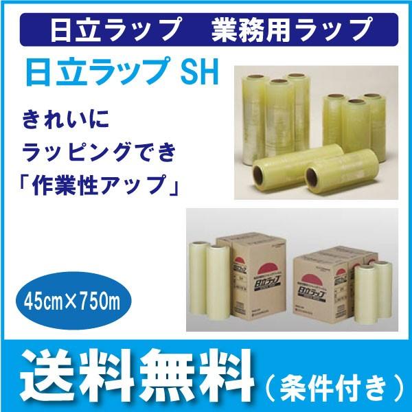 日立ラップ SH 45cm×750m 日立化成 業務用スト...