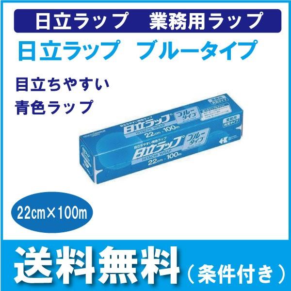 日立ラップ ブルータイプ22cm×100m 日立化成 ...