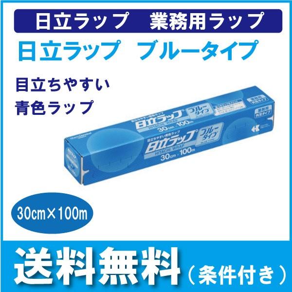日立ラップ ブルータイプ30cm×100m 日立化成 ...