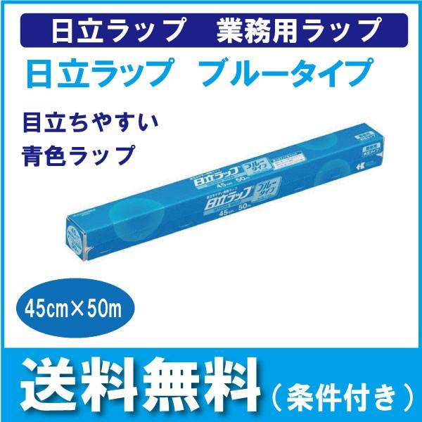 日立ラップ ブルータイプ45cm×50m 日立化成 業...