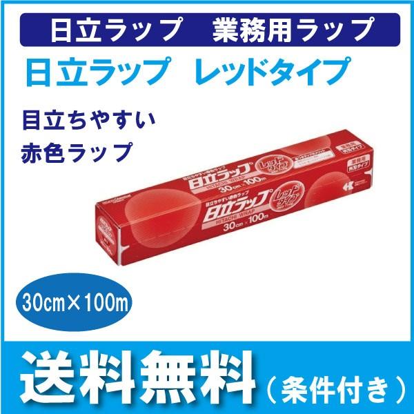 日立ラップ レッドタイプ30cm×100m 日立化成 ...