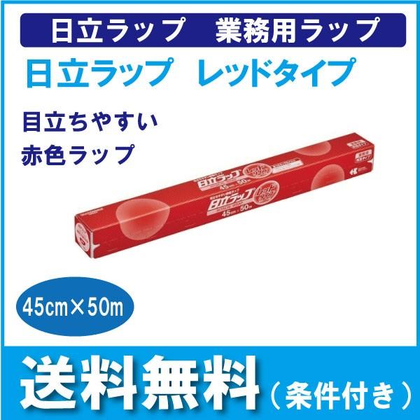 日立ラップ レッドタイプ45cm×50m 日立化成 業...