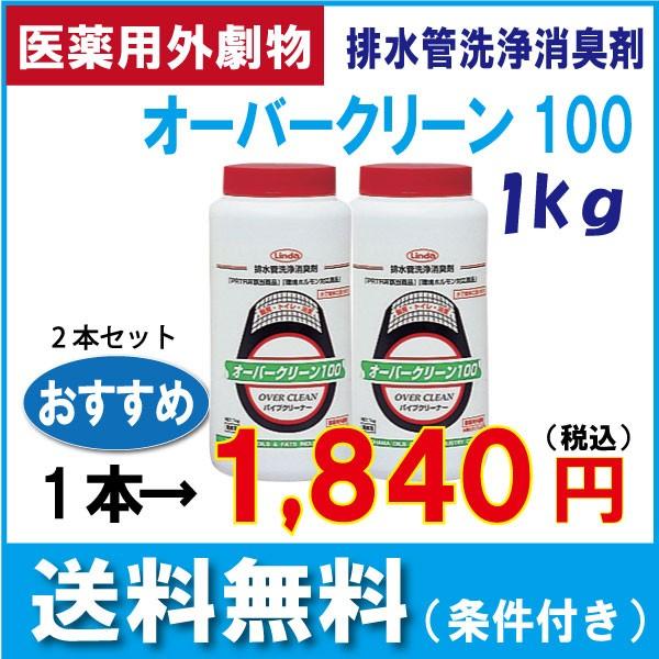 オーバークリーン100 業務用配管洗浄消臭剤 横浜...