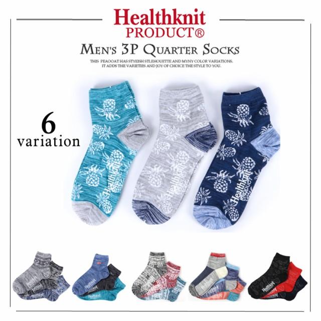 靴下 メンズ セット Healthknit ヘルスニット ソ...