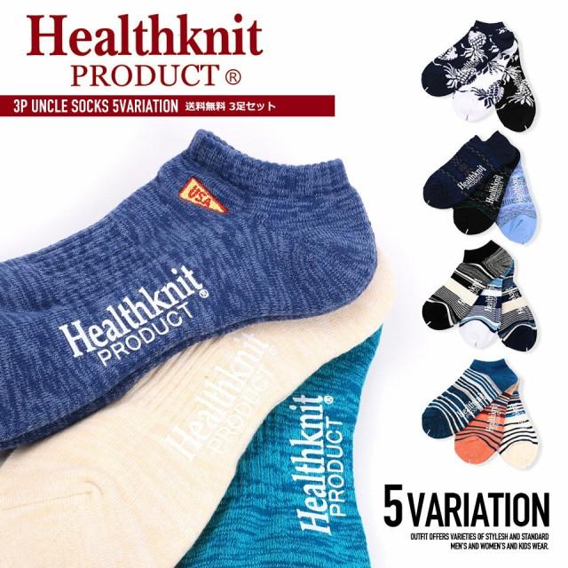 送料無料 靴下 メンズ 3P 3足組セット Healthknit...