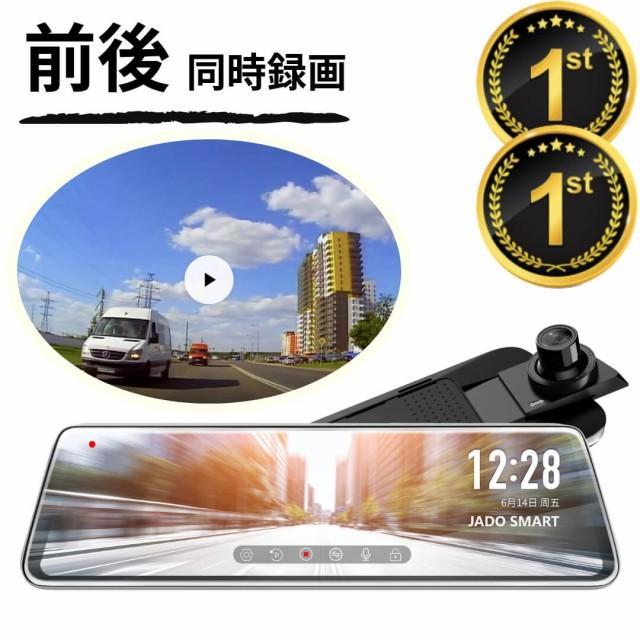 ドライブレコーダー 前後 ミラー 広角ミラー型 前後カメラ あおり防止 接触事故 ドラレコ 広角ミラー型 デジタルインナーミラー