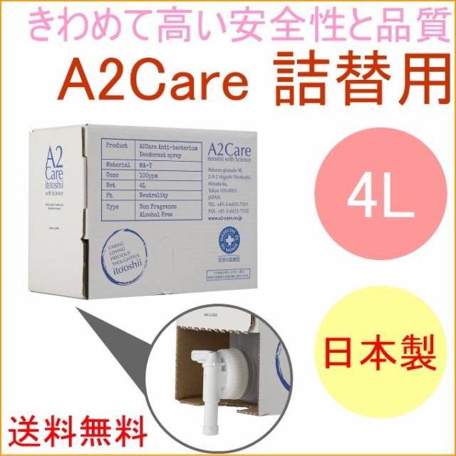 A2Care 詰替え用 4L (1A2-D002)  日本製 細...