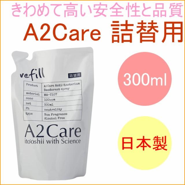 A2Care 詰替え用 300ml (1A2-A002)  日本製...