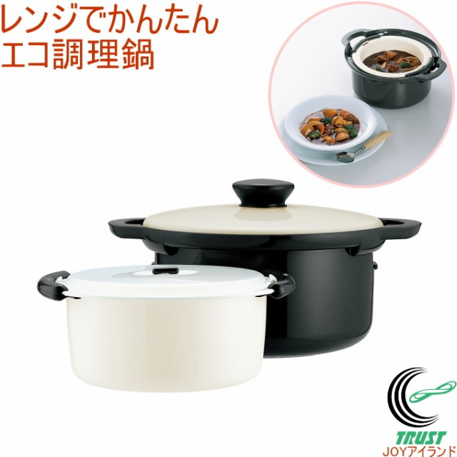 レンジでかんたんエコ調理鍋 RE-312 日本製 電子...