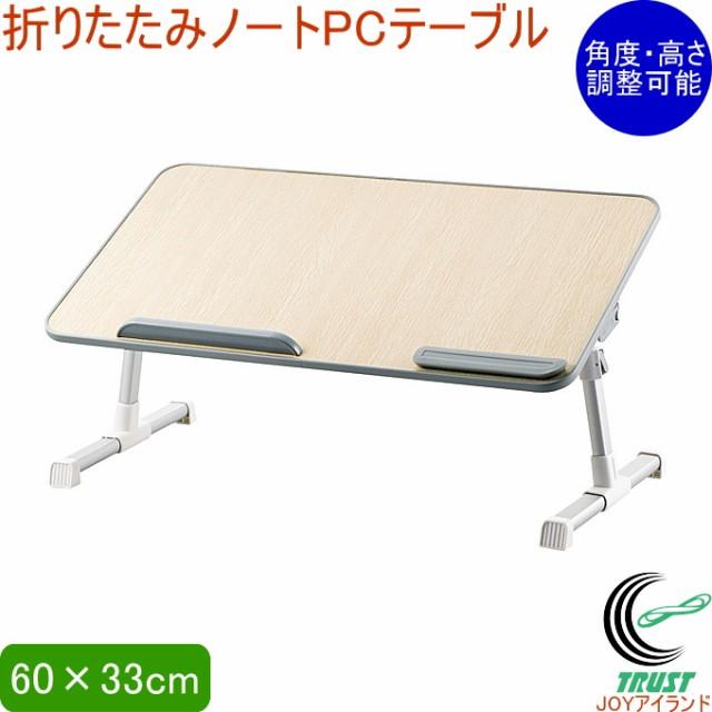 折りたたみノートパソコン用テーブル 60cm幅  送...