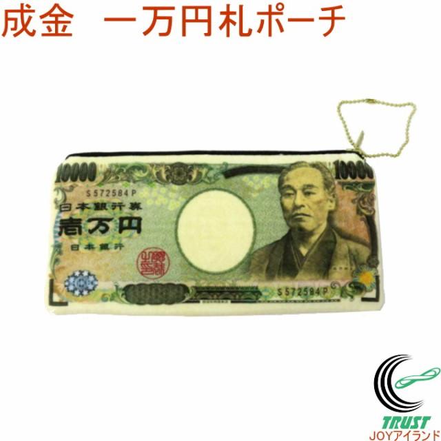 成金 一万円札ポーチ (303-530) ネコポスOK バ...
