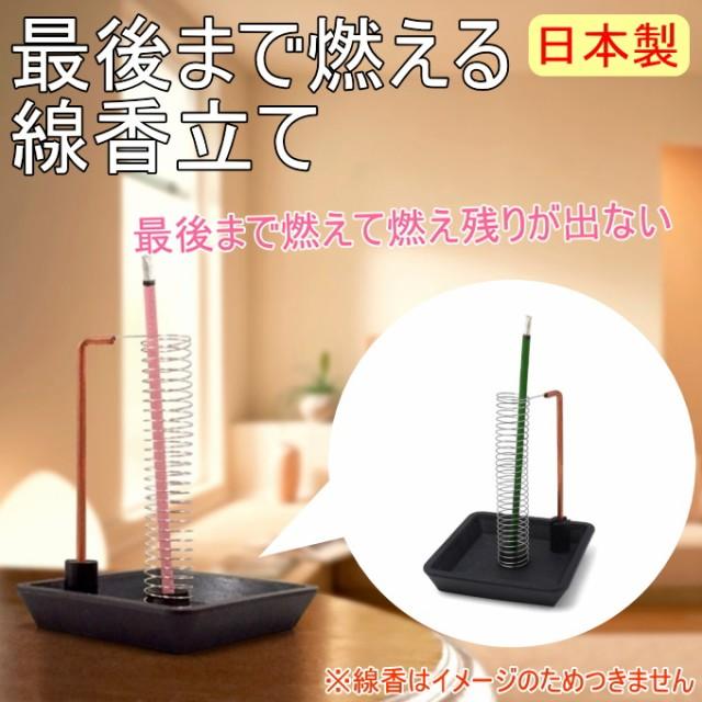 最後まで燃える線香立て (OS-7514) 日本製 お参...