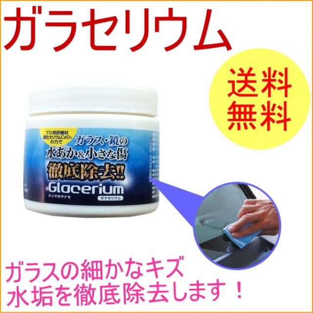 ガラセリウム (YGC-100)送料無料 研磨材 研磨 ...