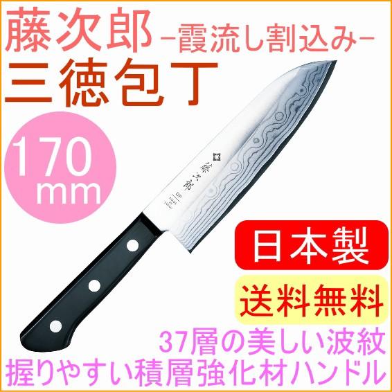藤次郎 DP霞流し割込 三徳包丁 170mm (F-331...