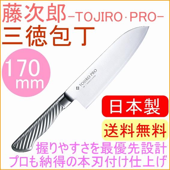 藤次郎プロ DPコバルト合金鋼割込 三徳包丁 17...