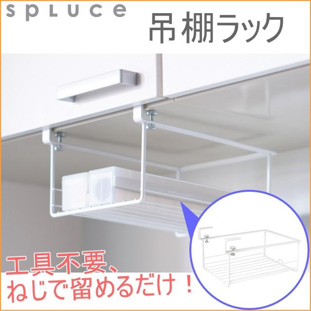 吊棚ラック (SPH-3)  インテリア キッチン キ...