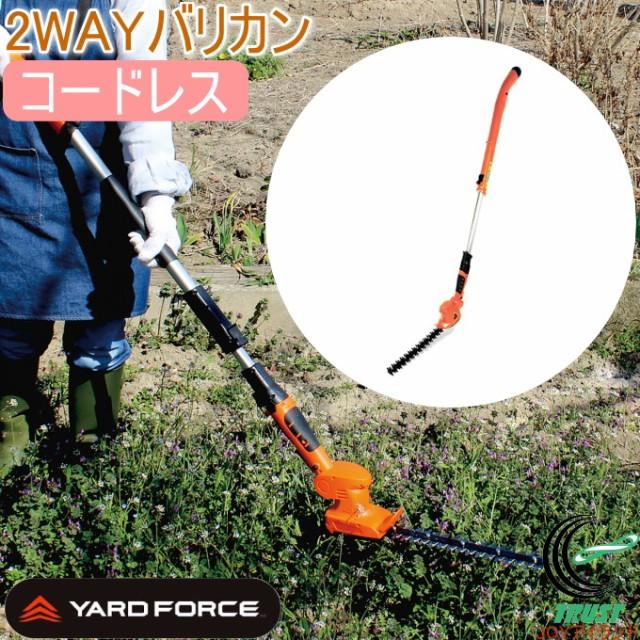ヤードフォース 2WAYバリカン2 コードレスタイプ ...