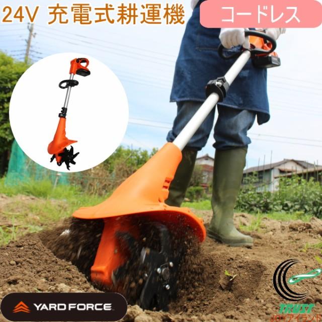ヤードフォース 24V 充電式耕運機 コードレスタイ...