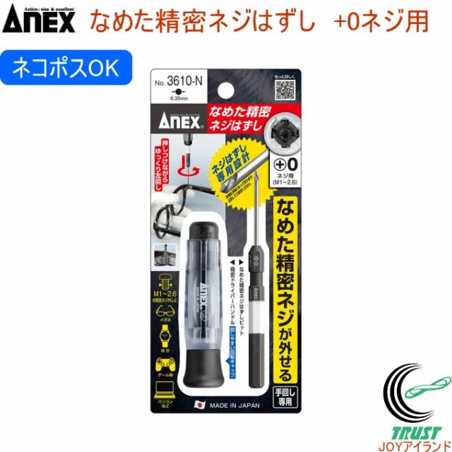 ANEX なめた精密ネジはずし +0ネジ用 M1〜2.6 No3...