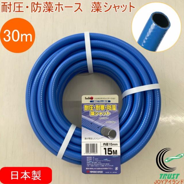 耐圧・防藻ホース 藻シャット ブルー 30m 日本製 ...