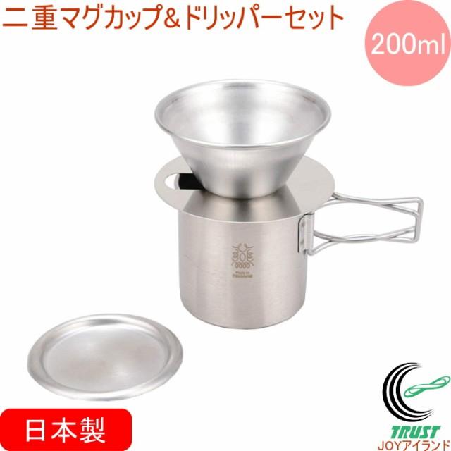 二重マグカップ&ドリッパーセット PY-C006 日本製...
