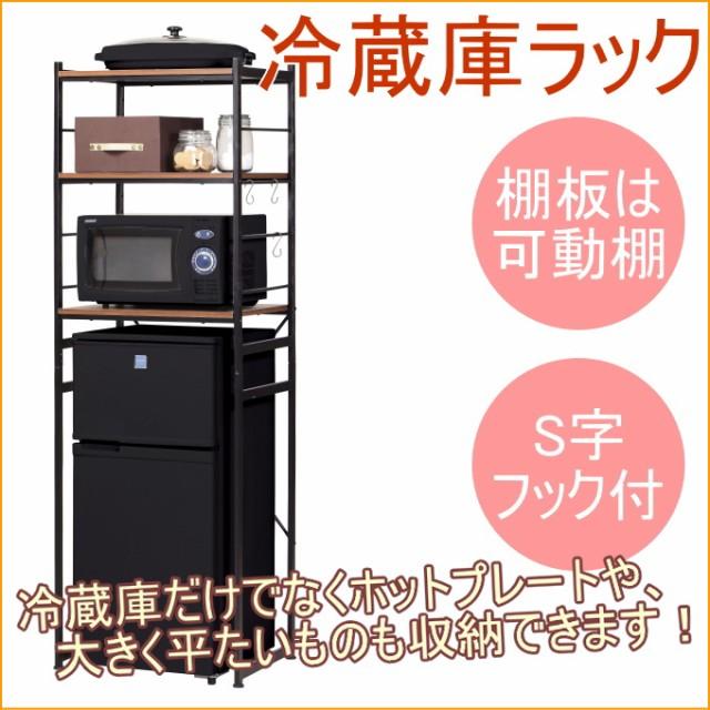 冷蔵庫ラック (RZR-4518) 送料無料 組立品 キッ...