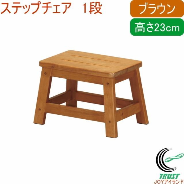ステップチェア 1段 ブラウン STC-1NBR 送料無料 ...