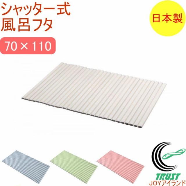 シャッター式風呂ふた 70×110cm (M11) 日本製 ...