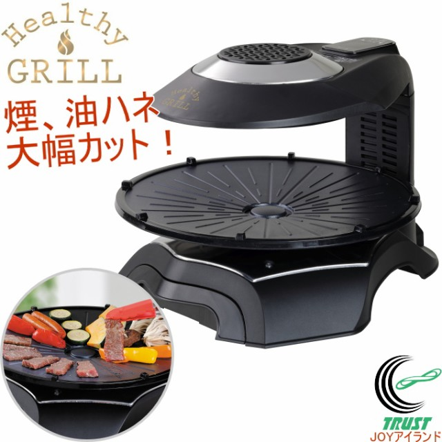 【5月末入荷予定】 無煙ロースター ヘルシーグリル (HG-100K)家庭用 送料無料 焼き肉 焼肉 魚焼き 焼き肉プレート ホットプレート 卓