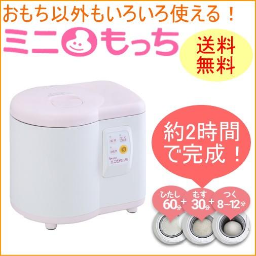 マルチクッカー ミニもっち (RM-05MN) 送料無料...