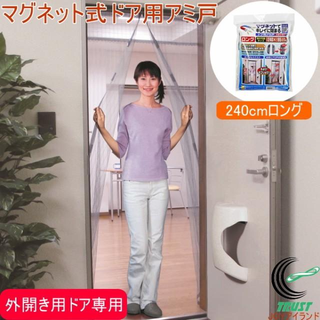 マグネットでキレイに閉まるドア用アミ戸 240cmロ...