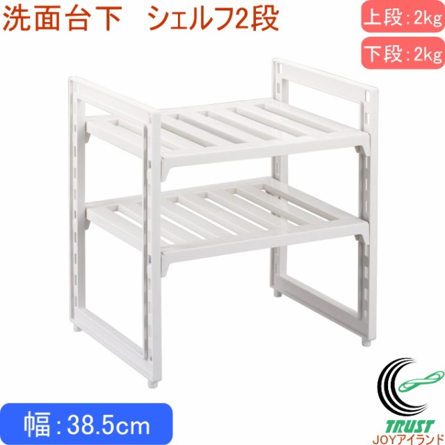 アレンジフリー 洗面台下シェルフ2段 (H-9718) ...