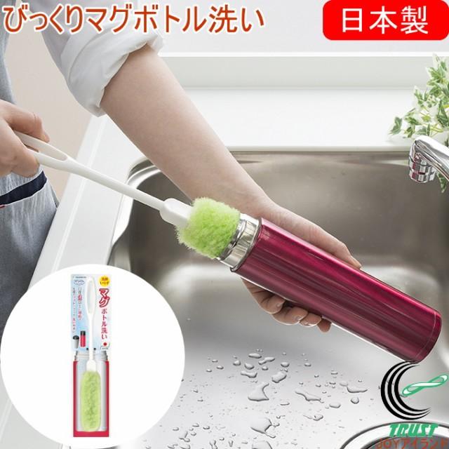 びっくりマグボトル洗い BH-46 日本製 サンコー ...