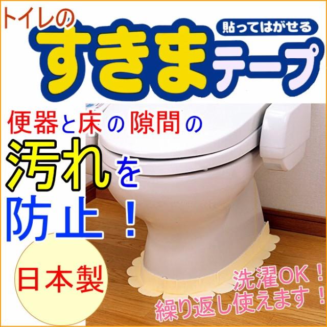 便座すきまテープ 2枚入 日本製 サンコー トイレ...